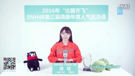 徐晗 — SNH48第三届偶像人气年度总决选拉票宣言