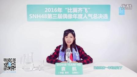 袁航—SNH48第三届偶像人气年度总决选拉票宣言