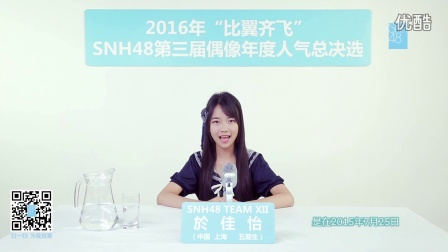於佳怡—SNH48第三届偶像人气年度总决选拉票宣言