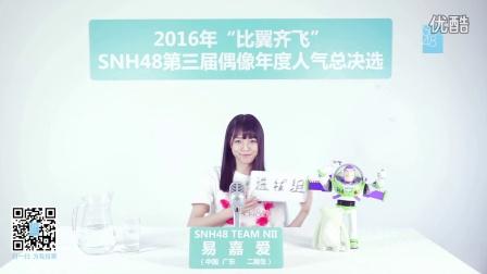 易嘉爱—SNH48第三届偶像人气年度总决选拉票宣言