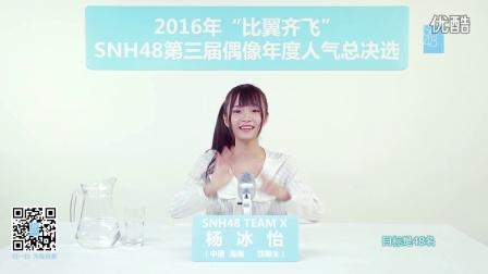 杨冰怡—SNH48第三届偶像人气年度总决选拉票宣言