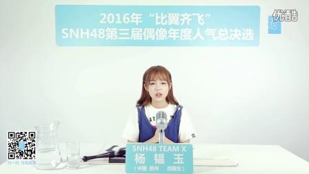 杨韫玉—SNH48第三届偶像人气年度总决选拉票宣言