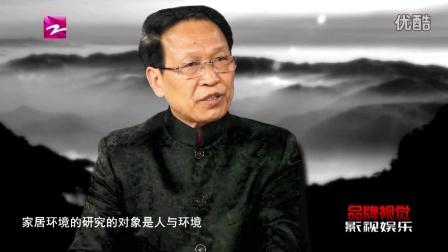 浙江电视台《品牌视觉》栏目——国学与生活智慧