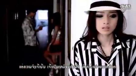 老挝歌曲 MAY - Hou Leo Wa Bor Huk_标清