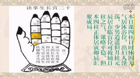 造福堂讲学论斗首6