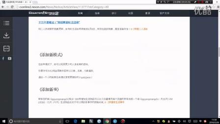 CSOL2 26号官网更新公告内容,翻译不准确!