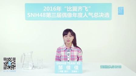 邹佳佳—SNH48第三届偶像人气年度总决选拉票宣言