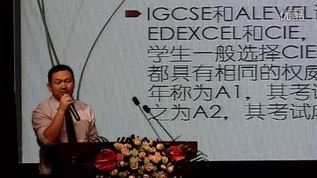 2016深圳国际学校择校说明会:A-level课程是适合中国学生就读的金牌课程体系