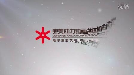 哈尔滨完美动力LOGO片头——网格碎片效果
