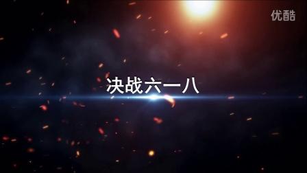 【stone】C44 新七天618动员会视频