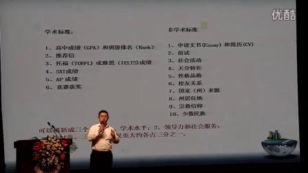 2016深圳国际学校择校说明会:如何申请美国名校?