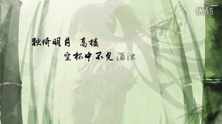 【奇迹暖暖】静候(蝶梦花雾雨填词翻唱)