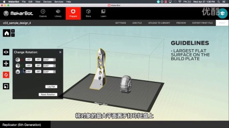 MakerBot Learning Tips- How to Lay Out Files 档案置位