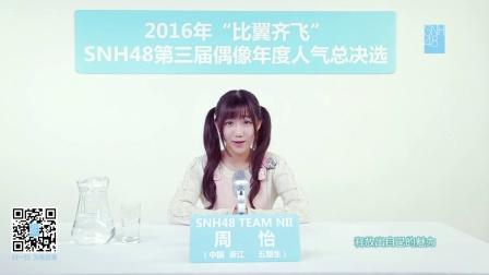 周怡 —SNH48第三届偶像人气年度总决选拉票宣言