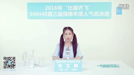 张文静—SNH48第三届偶像人气年度总决选拉票宣言