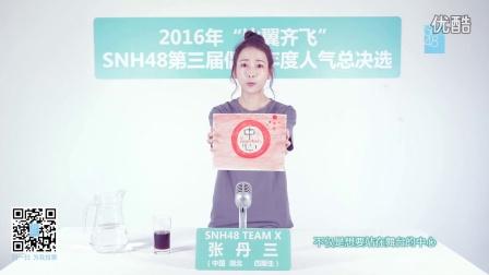 张丹三—SNH48第三届偶像人气年度总决选拉票宣言