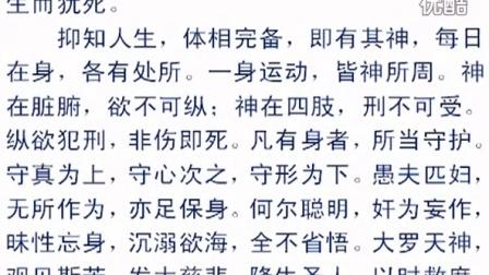 文昌孝经(4)