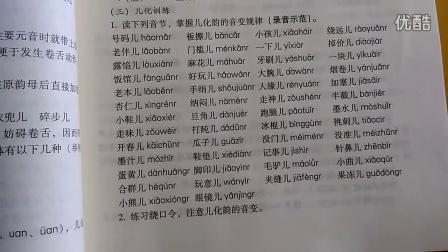 普通话教学视频