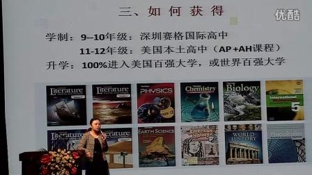 2016深圳国际学校择校说明会:取得美国高中文凭的优势