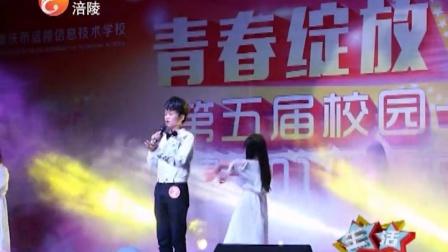 重庆市涪陵信息技术学校2016第五届校园十佳歌手大赛专题报道