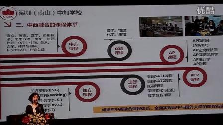 2016深圳国际学校择校说明会:升读国际名校,你需要准备什么?