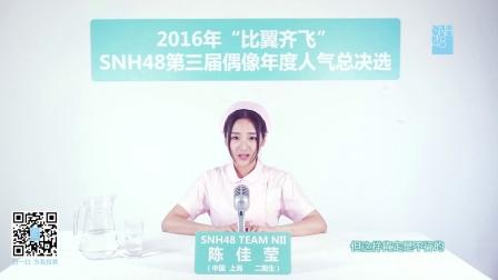 陈佳莹—SNH48第三届偶像人气年度总决选拉票宣言