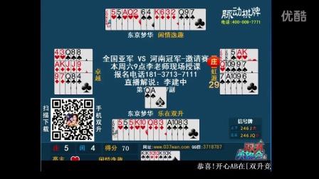 (闲情逸趣&乐在双升)vs(卓越&虹源)5-25下