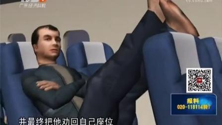 倡议文明出行:男子飞机上晾脚 还抓伤空姐[高清版]