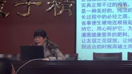 许昌实验中学教育集团班主任培训  主持人:王小慧