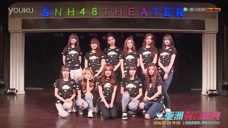 2016.05.24 SNH48邀你来看2016亚洲强音盛典 5.28腾讯视频独家网络直播