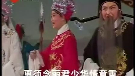 009 80版越剧《孟丽君》全剧 王文娟 丁赛君 周宝奎 孟莉英主演