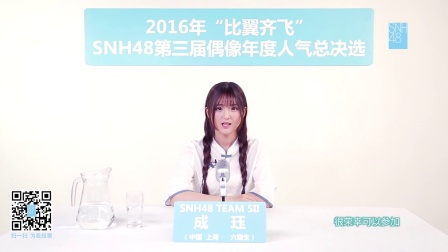 成珏—SNH48第三届偶像人气年度总决选拉票宣言