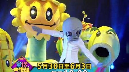 童话大作战_总宣宣传片_30秒