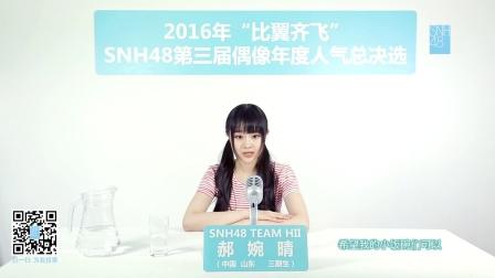 郝婉晴—SNH48第三届偶像人气年度总决选拉票宣言