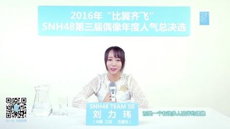 刘力玮—SNH48第三届偶像人气年度总决选拉票宣言