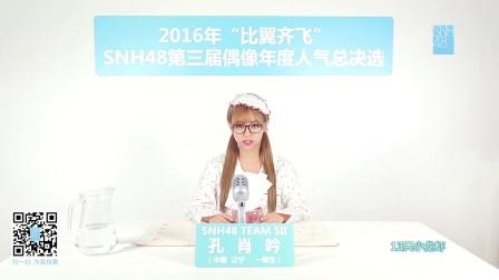 孔肖吟—SNH48第三届偶像人气年度总决选拉票宣言