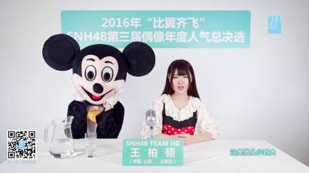 王柏硕—SNH48第三届偶像人气年度总决选拉票宣言
