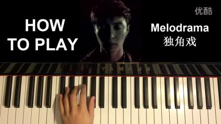 张艺兴 独角戏 钢琴教程 Lay Monodrama Piano Tutorial by Amosdoll Music