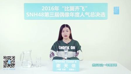 谢天依—SNH48第三届偶像人气年度总决选拉票宣言
