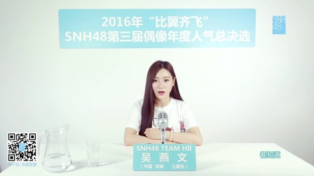 吴燕文—SNH48第三届偶像人气年度总决选拉票宣言