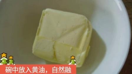 黄油蒜蓉面包的制作方法