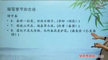 【五年级语文】:达人古诗运用