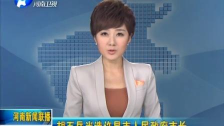 胡五岳当选许昌市人民 河南新闻联播 160528