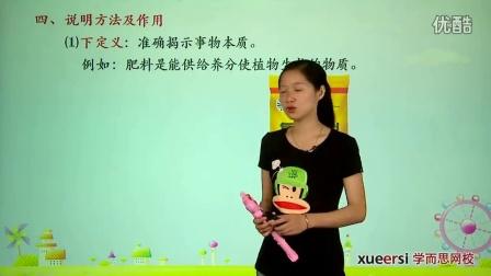 【五年级语文】:苏州园林-说明文的定义