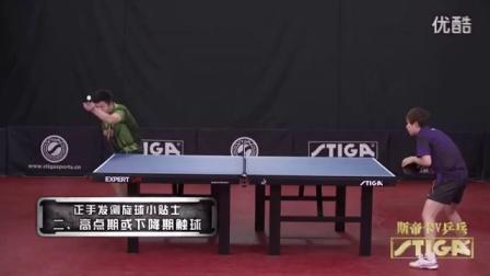 斯帝卡V乒乓第12期 跟樊振东学正手侧身位发侧旋球_高清