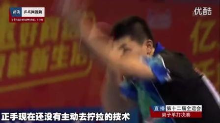 《湿父教球》第6集:樊振东反手侧拧技术_乒乓球教学视频教程_高清