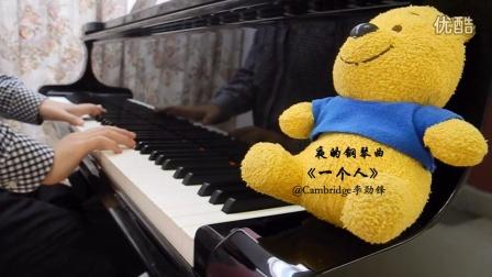 《一个人》 选自夜的钢琴曲一_tan8.com