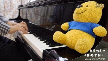 《怀念曾经》 选自夜的钢琴曲_tan8.com