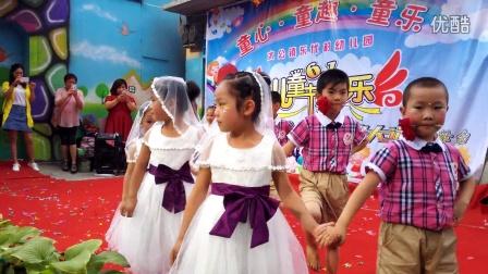 东代村幼儿园舞蹈今天你要嫁给我