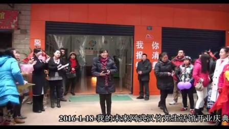 我的未来网武汉竹苑生活馆开业视频清
